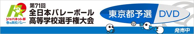 春高バレーDVD東京大会