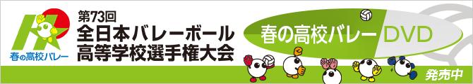 73回大会バナー_発売中