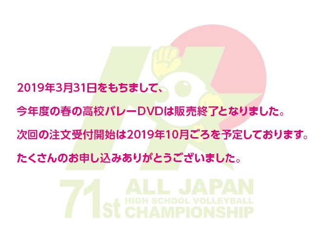 春高バレーDVD販売終了のお知らせ