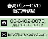 問合せ(info@harukodvd.com)